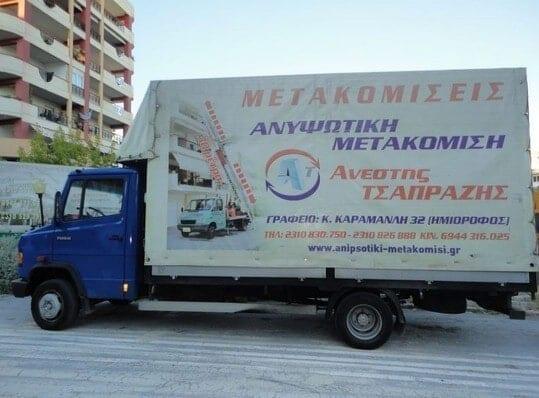Φορτηγό αυτοκίνητο, με καρότσα 5 μέτρα μήκος και 33 κυβικά χωρητικότητα.