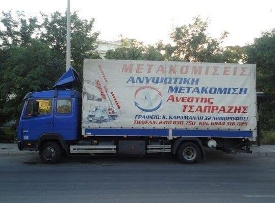 Φορτηγό αυτοκίνητο, με καρότσα 6.20 μέτρα μήκος και 40 κυβικά χωρητικότητα.