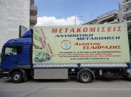 Φορτηγό αυτοκίνητο, με καρότσα 6.50 μέτρα μήκος και 45 κυβικά χωρητικότητα.