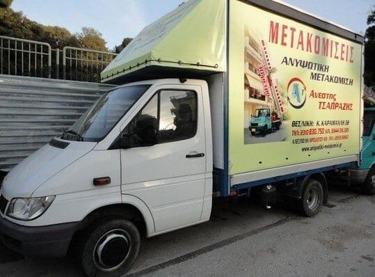 Φορτηγό αυτοκίνητο, με καρότσα 4 μέτρα μήκος και 20 κυβικά χωρητικότητα.